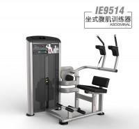 英派斯    IE9514坐式腹肌训练器