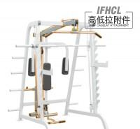 英派斯  IFHCL   高低拉附件
