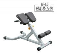 英派斯  IF45  背肌练习椅