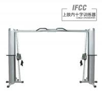 英派斯  IFCC  上肢内十字训练机